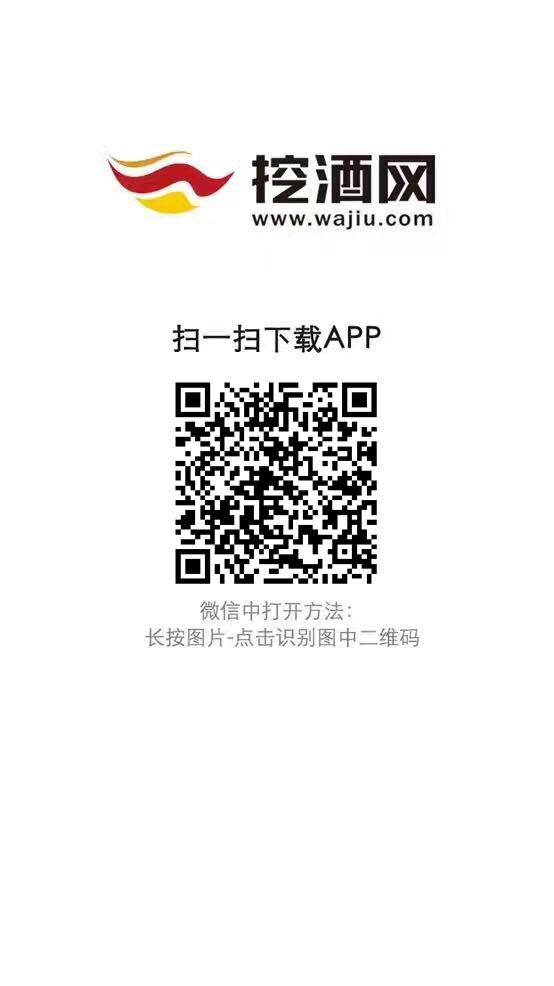 挖酒APP二维码V20170322.jpg